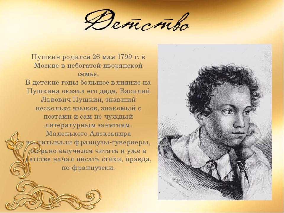 Картинки пушкина когда родился