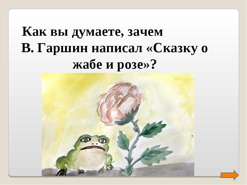 Картинки к рассказу о жабе и розе