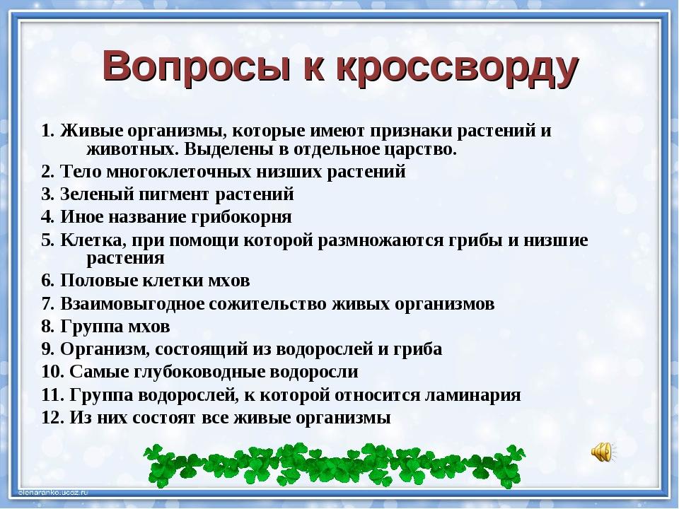 Вопросы к кроссворду 1. Живые организмы, которые имеют признаки растений и жи...