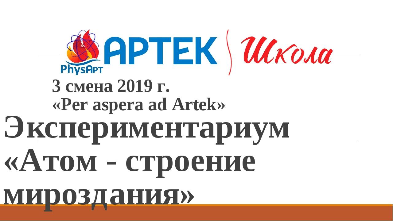 Экспериментариум «Атом - строение мироздания» 3 смена 2019 г. «Per aspera ad...