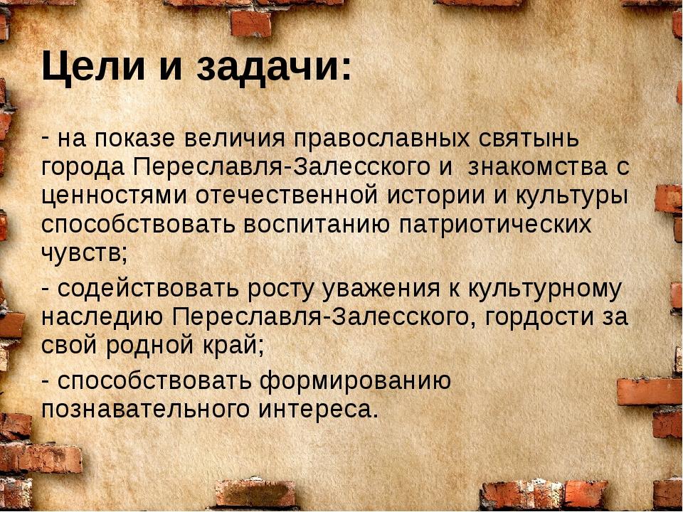 на показе величия православных святынь города Переславля-Залесского и знаком...