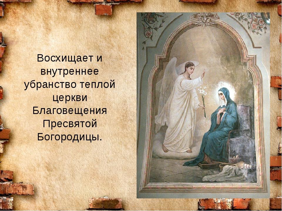 Восхищает и внутреннее убранство теплой церкви Благовещения Пресвятой Богород...