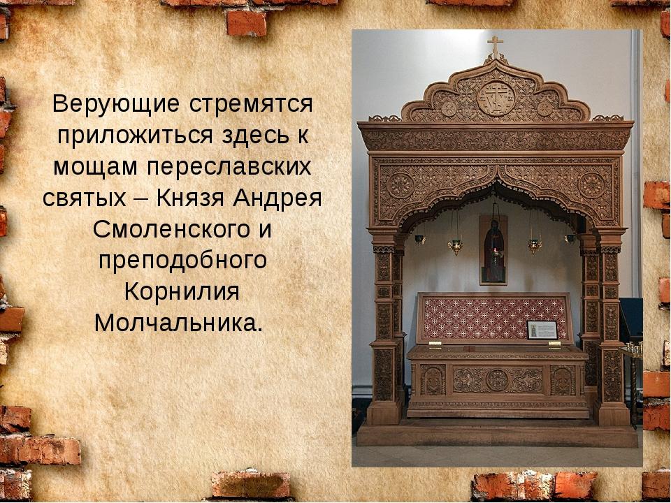 Верующие стремятся приложиться здесь к мощам переславских святых – Князя Андр...
