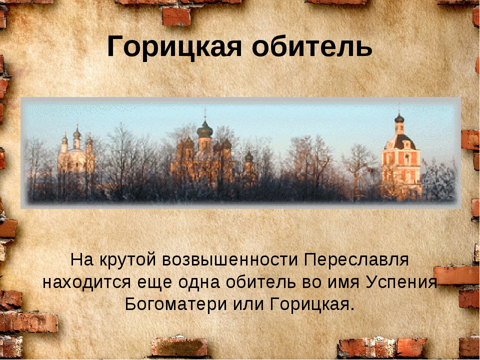 Горицкая обитель На крутой возвышенности Переславля находится еще одна обител...