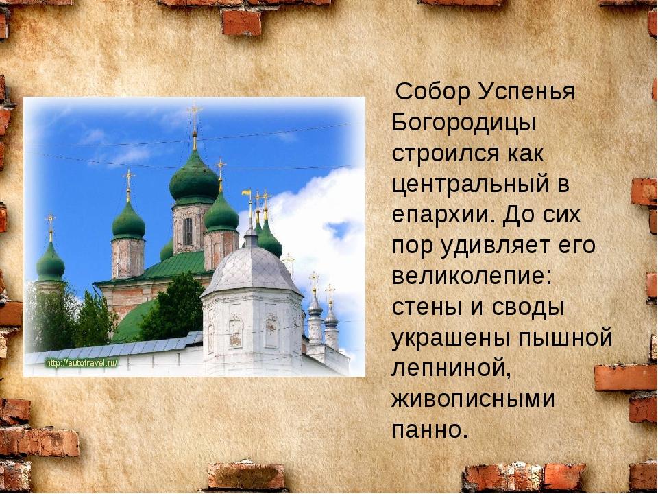 Собор Успенья Богородицы строился как центральный в епархии. До сих пор удив...