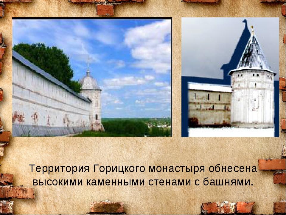 Территория Горицкого монастыря обнесена высокими каменными стенами с башнями.