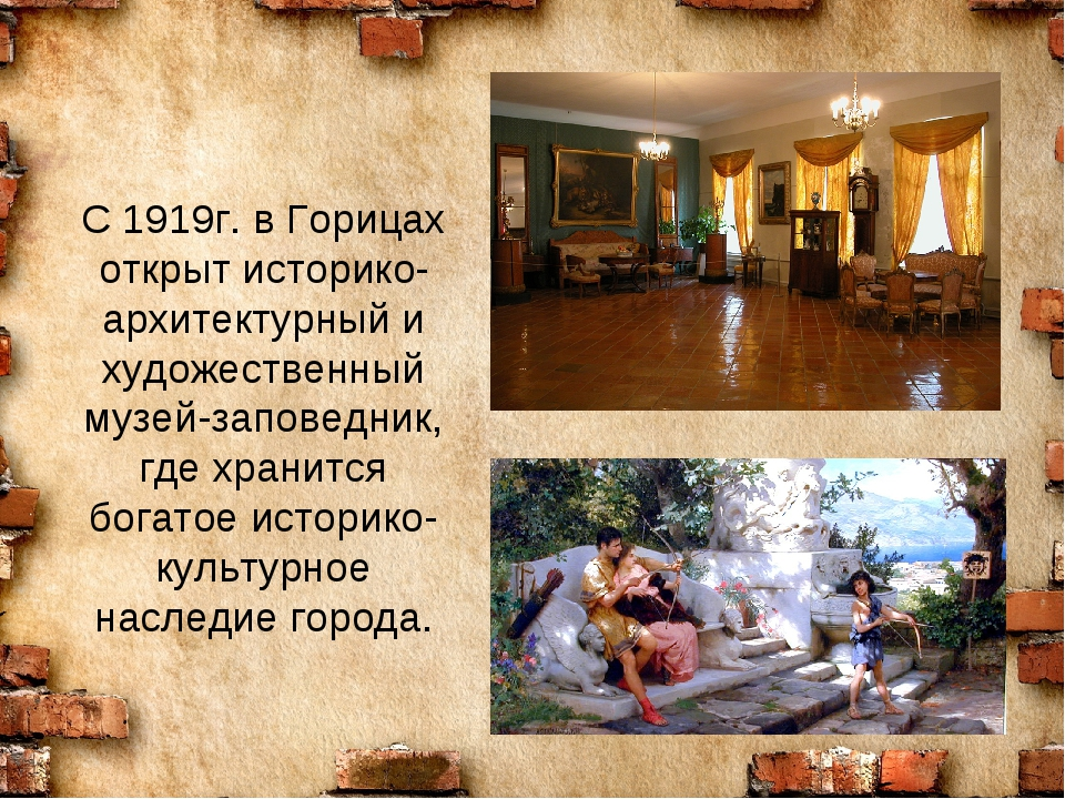 С 1919г. в Горицах открыт историко-архитектурный и художественный музей-запов...