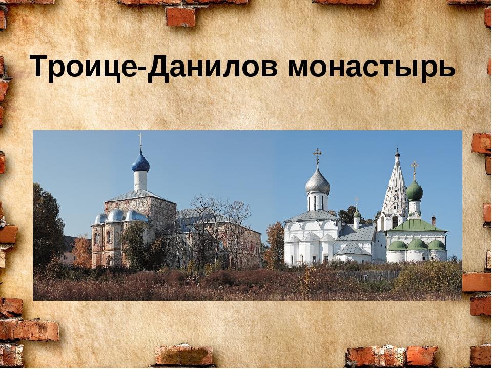 Троице-Данилов монастырь