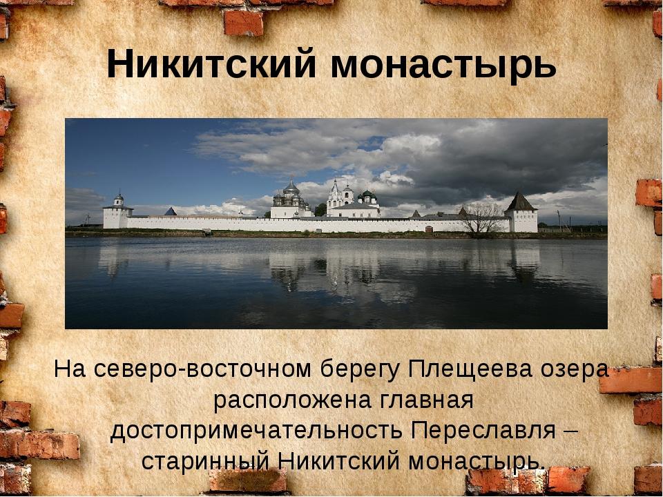 Никитский монастырь На северо-восточном берегу Плещеева озера расположена гла...