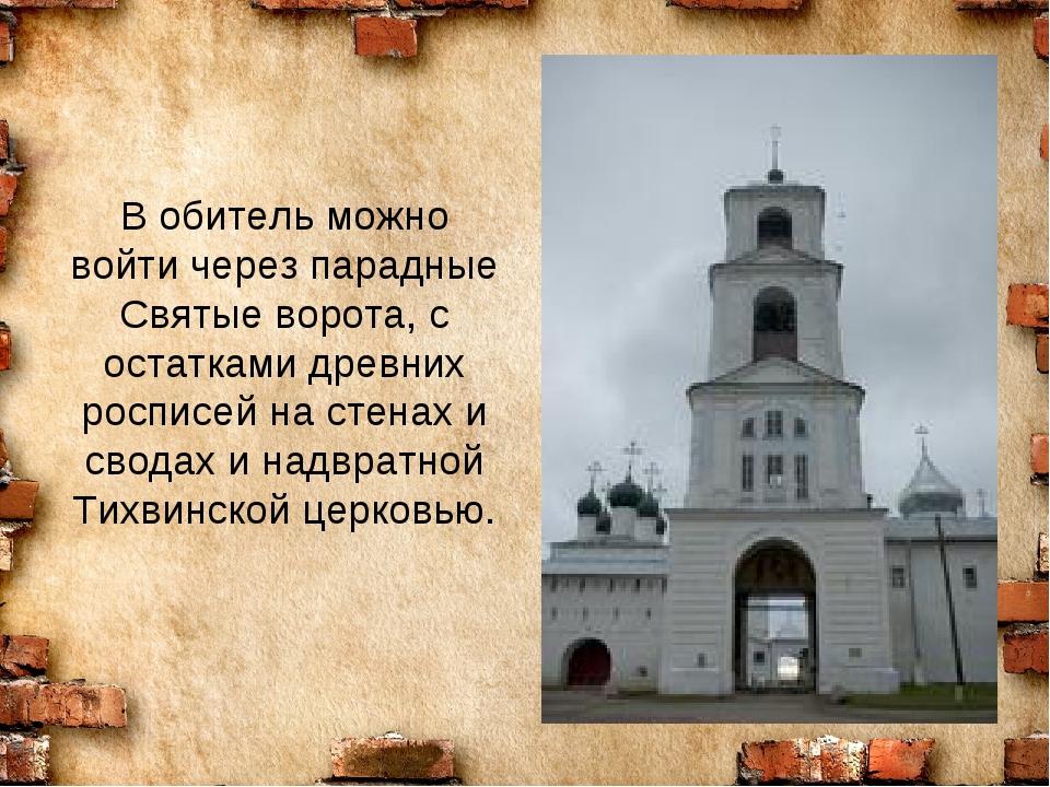 В обитель можно войти через парадные Святые ворота, с остатками древних роспи...