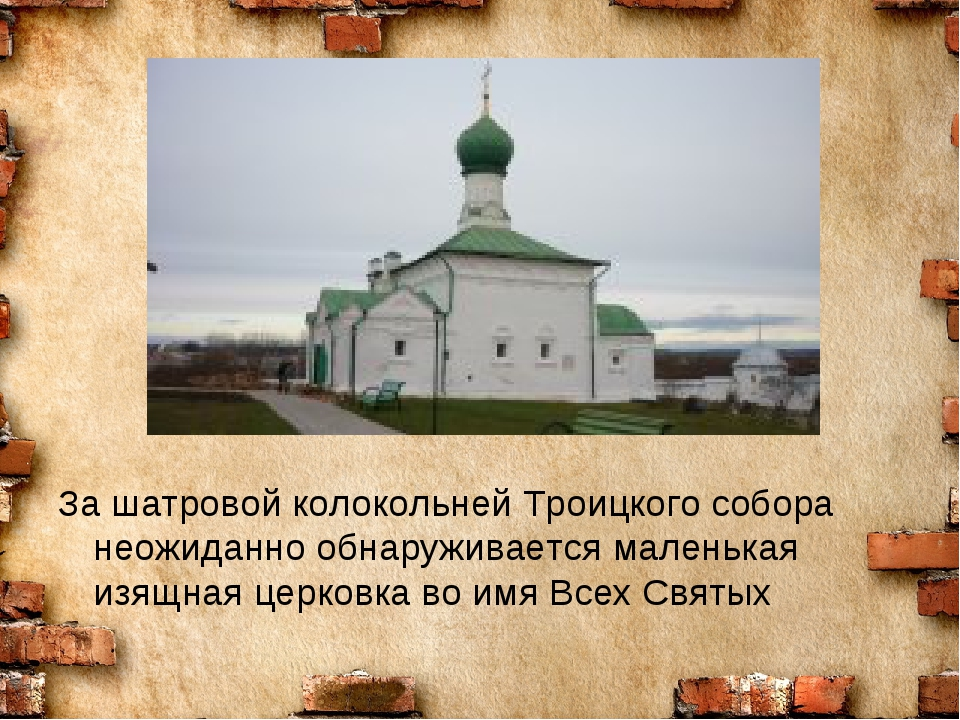 За шатровой колокольней Троицкого собора неожиданно обнаруживается маленькая...
