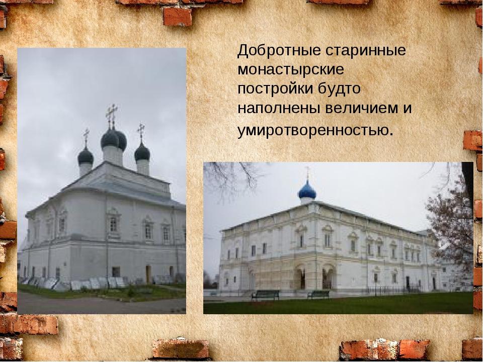 Добротные старинные монастырские постройки будто наполнены величием и умирот...