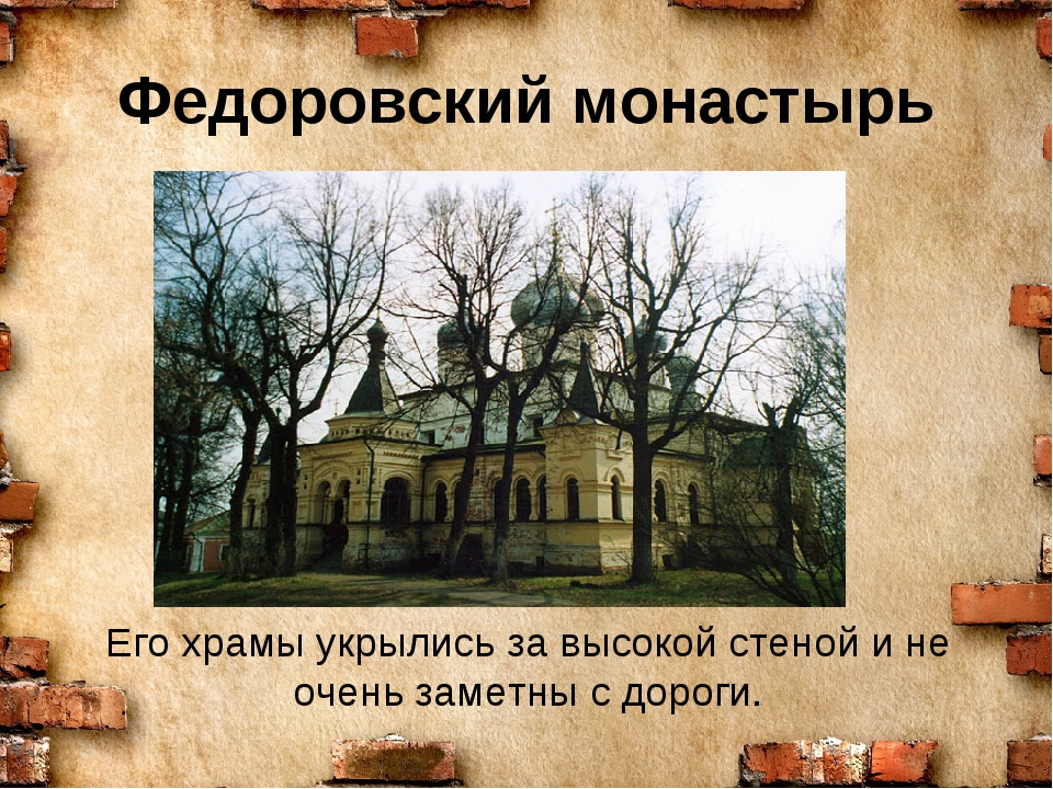 Федоровский монастырь Его храмы укрылись за высокой стеной и не очень заметны...
