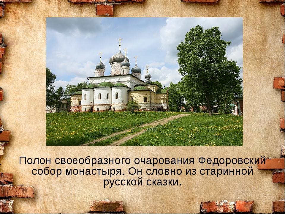 Полон своеобразного очарования Федоровский собор монастыря. Он словно из стар...