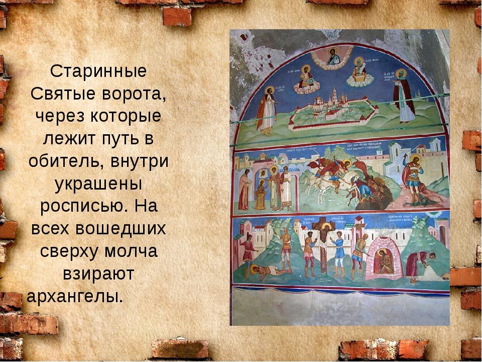 Старинные Святые ворота, через которые лежит путь в обитель, внутри украшены...