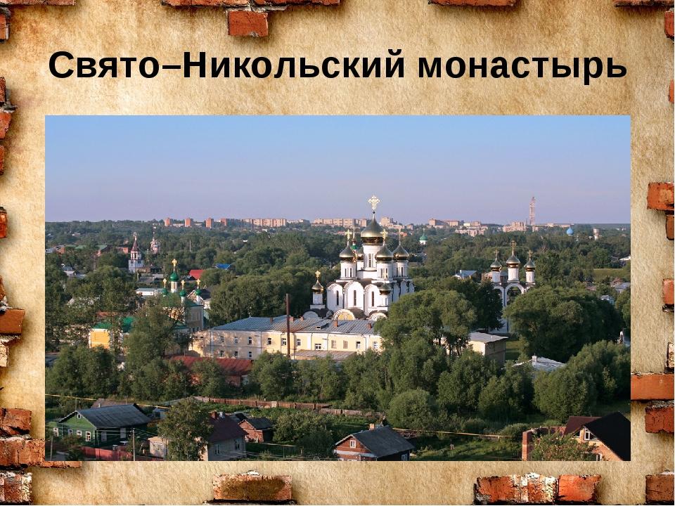 Свято–Никольский монастырь