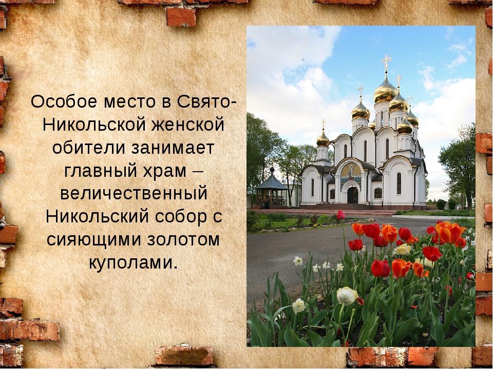 Особое место в Свято-Никольской женской обители занимает главный храм – велич...
