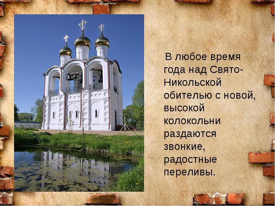 В любое время года над Свято-Никольской обителью с новой, высокой колокольни...
