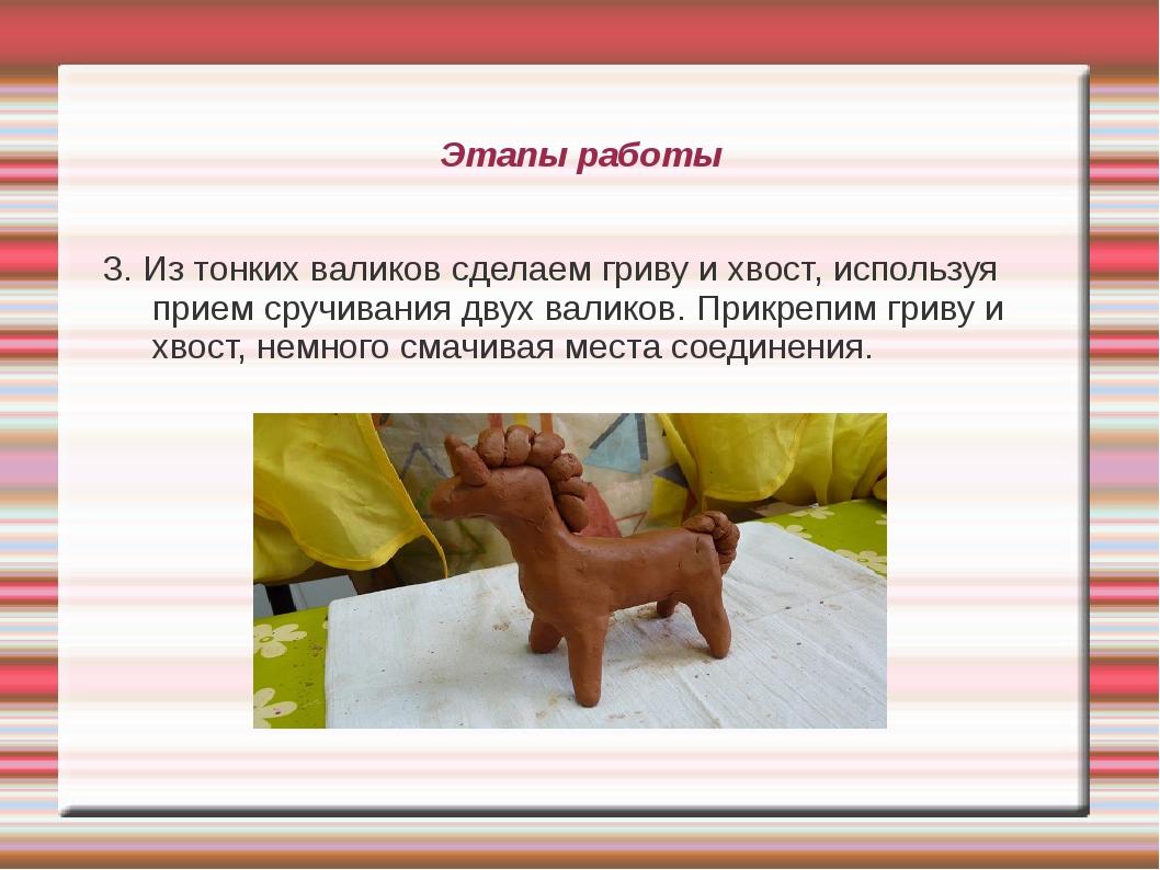 Этапы работы 3. Из тонких валиков сделаем гриву и хвост, используя прием сруч...