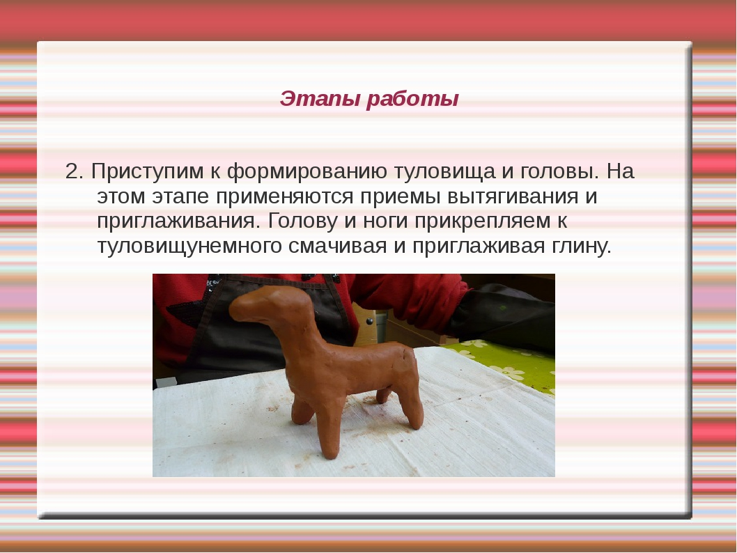 Этапы работы 2. Приступим к формированию туловища и головы. На этом этапе при...