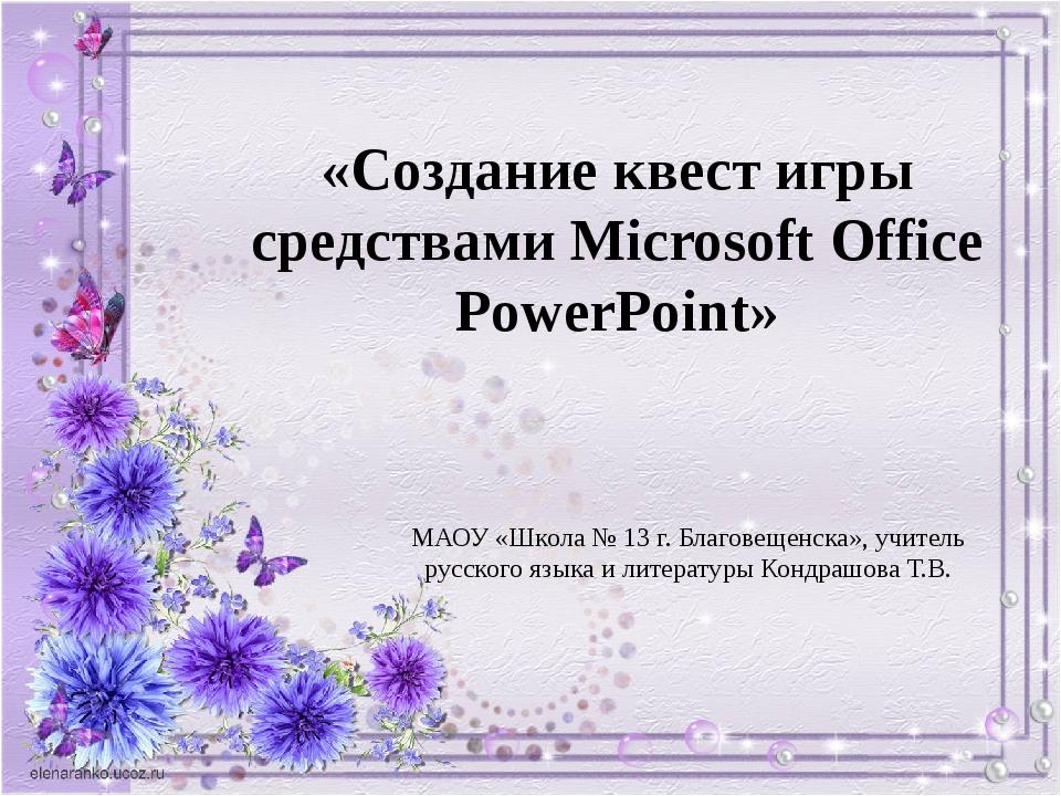 «Создание квест игры средствами Microsoft Office PowerPoint» МАОУ «Школа № 13...
