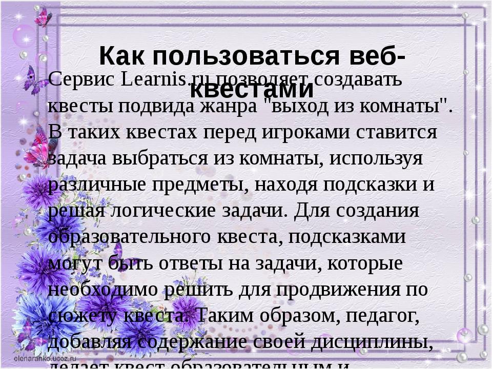 Как пользоваться веб-квестами Сервис Learnis.ru позволяет создавать квесты по...