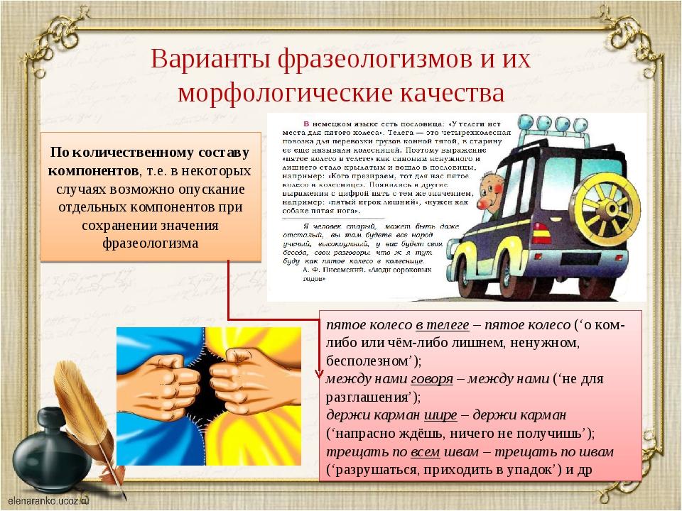 Варианты фразеологизмов и их морфологические качества По количественному сост...