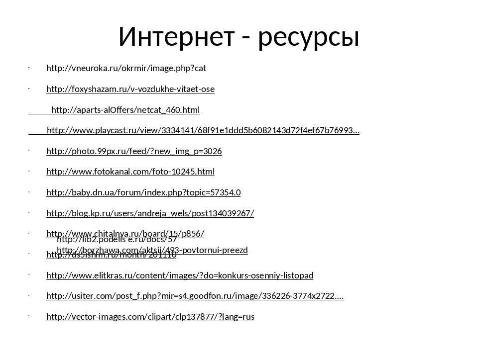Интернет - ресурсы http://vneuroka.ru/okrmir/image.php?cat http://foxyshazam....