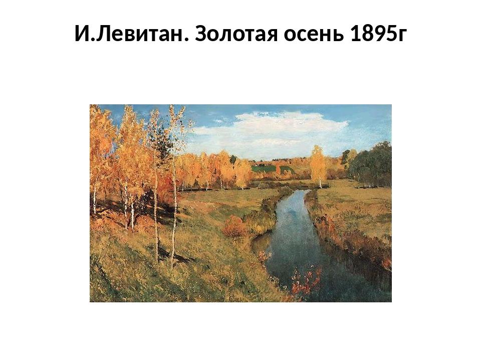 И.Левитан. Золотая осень 1895г