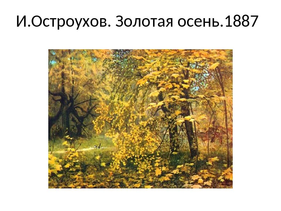 И.Остроухов. Золотая осень.1887