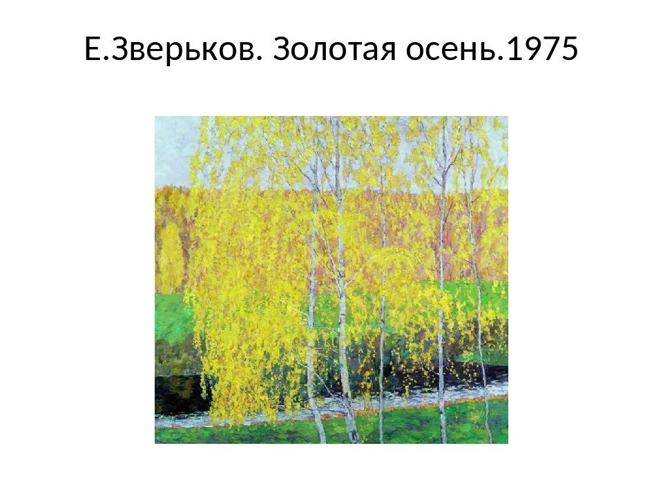 Е.Зверьков. Золотая осень.1975