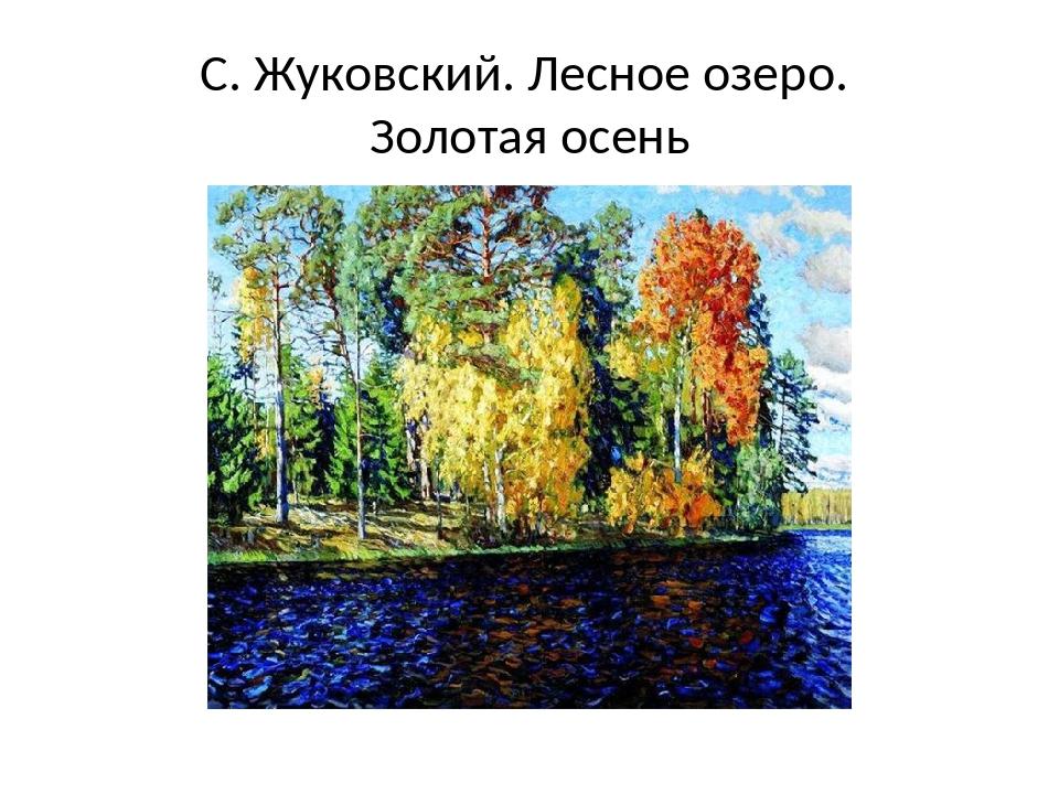 С. Жуковский. Лесное озеро. Золотая осень