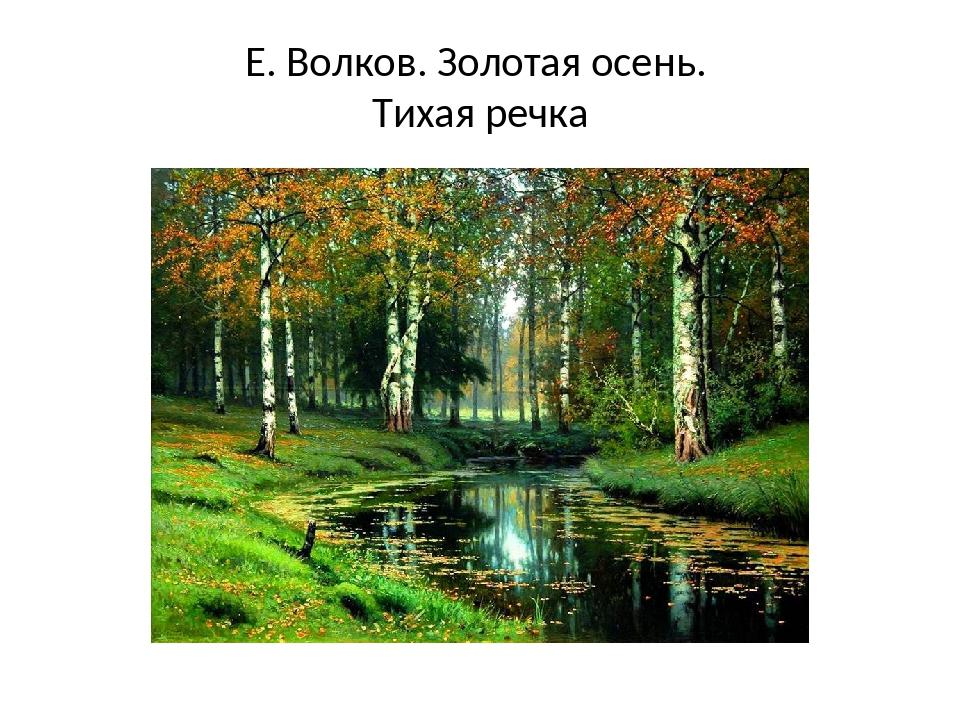Е. Волков. Золотая осень. Тихая речка