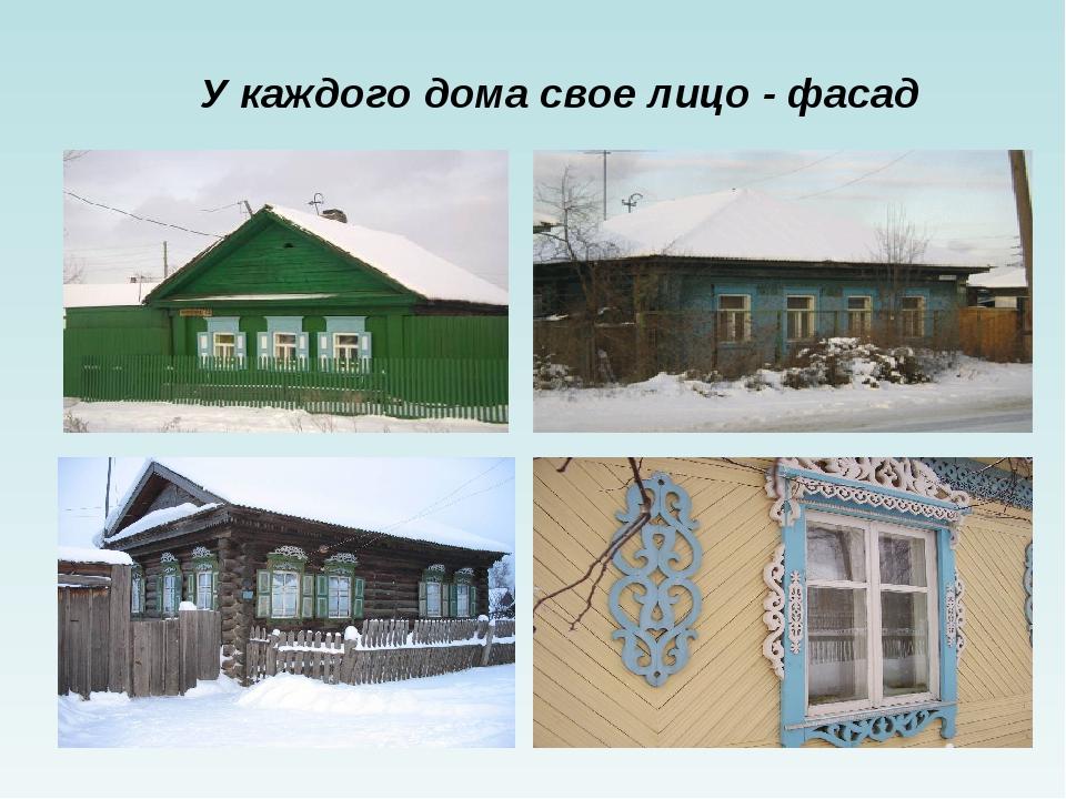 У каждого дома свое лицо - фасад