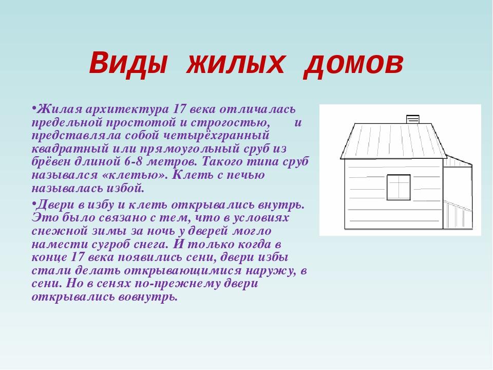 Виды жилых домов Жилая архитектура 17 века отличалась предельной простотой и...