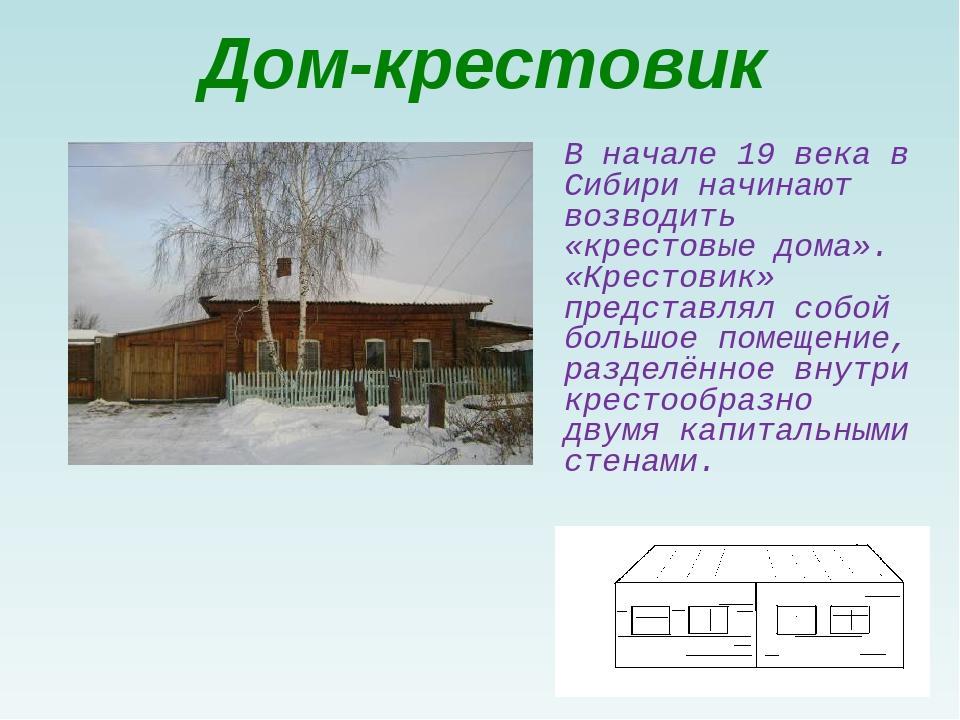 Дом-крестовик  В начале 19 века в Сибири начинают возводить «крестовые дом...