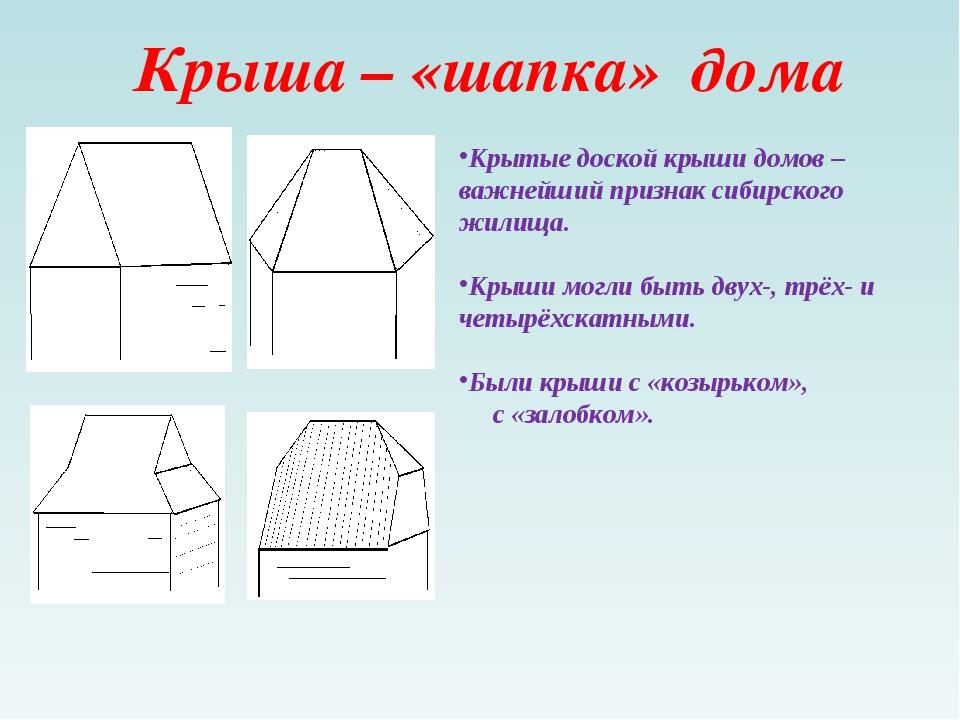 Крыша – «шапка» дома Крытые доской крыши домов – важнейший признак сибирского...