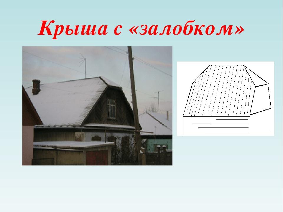 Крыша с «залобком»