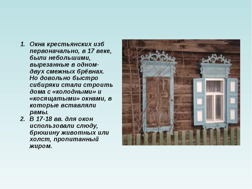 Наличники Окна крестьянских изб первоначально, в 17 веке, были небольшими, вы...