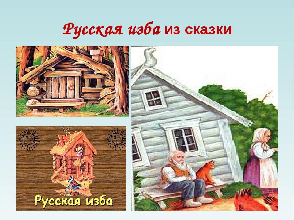 Русская изба из сказки