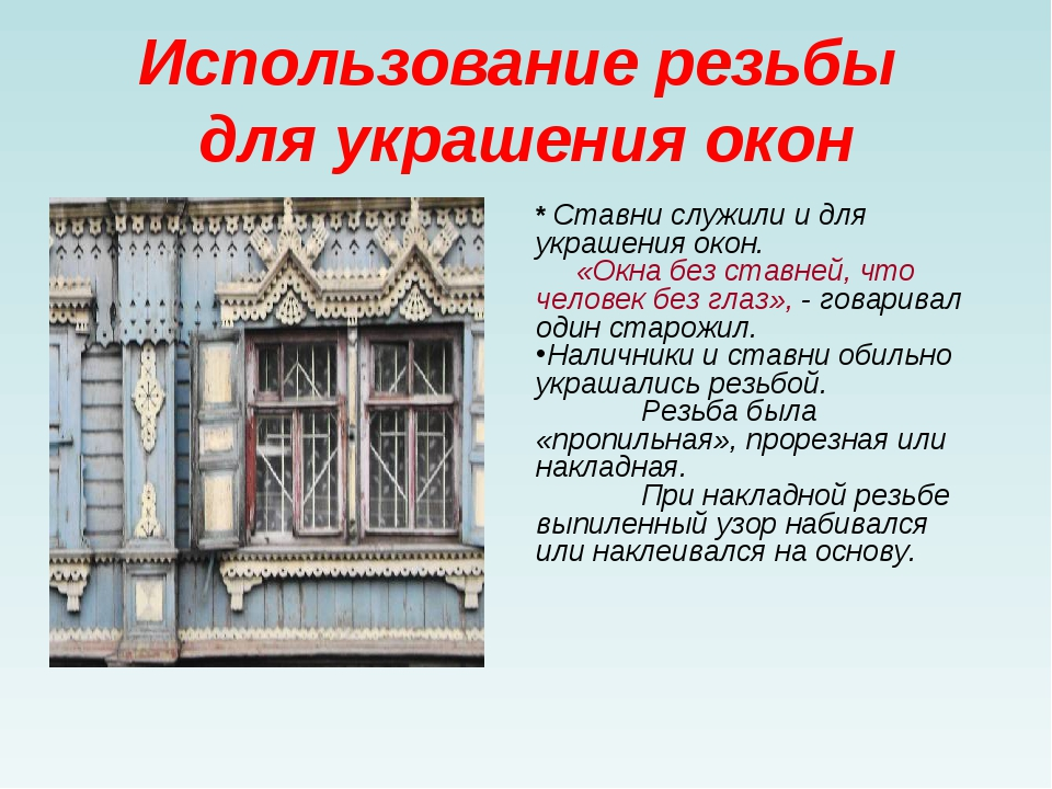 Использование резьбы для украшения окон * Ставни служили и для украшения окон...