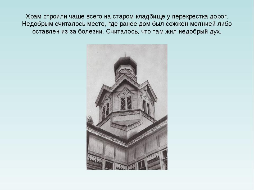 Храм строили чаще всего на старом кладбище у перекрестка дорог. Недобрым счит...