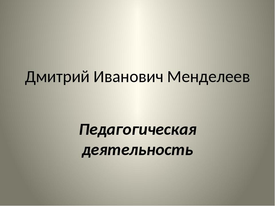 Дмитрий Иванович Менделеев Педагогическая деятельность