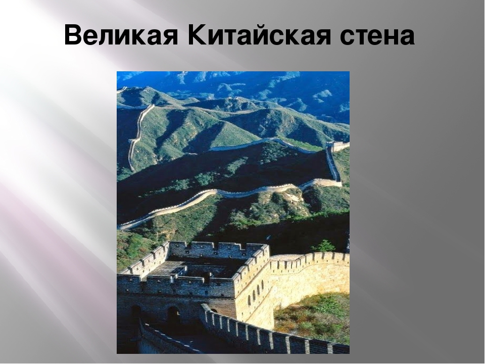 картинки великая китайская стена с сообщениями трогала фотографировалась