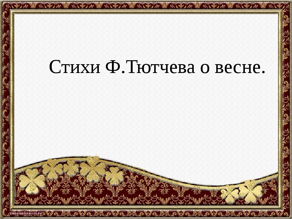 Стихи Ф.Тютчева о весне.