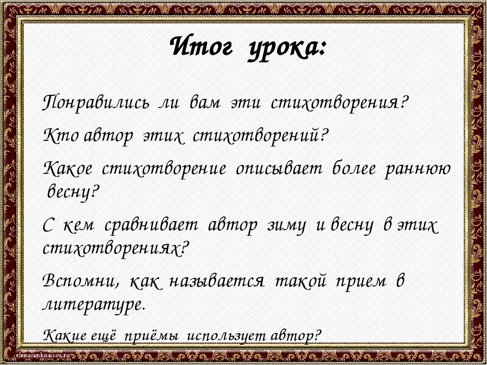 Итог урока: Понравились ли вам эти стихотворения? Кто автор этих стихотворени...