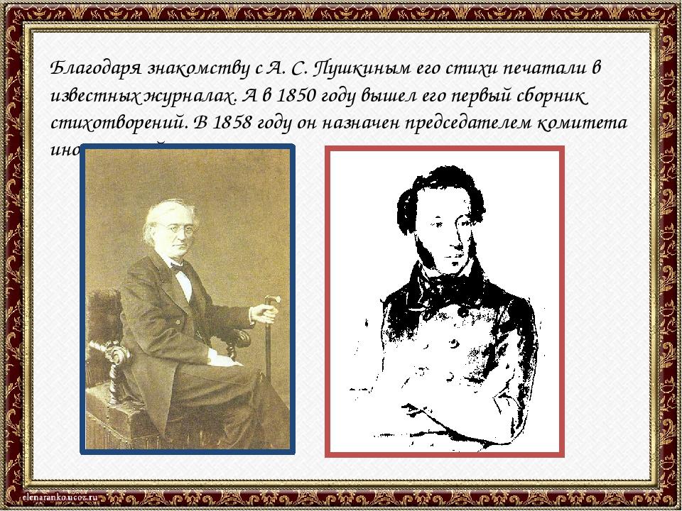 Благодаря знакомству с А. С. Пушкиным его стихи печатали в известных журналах...
