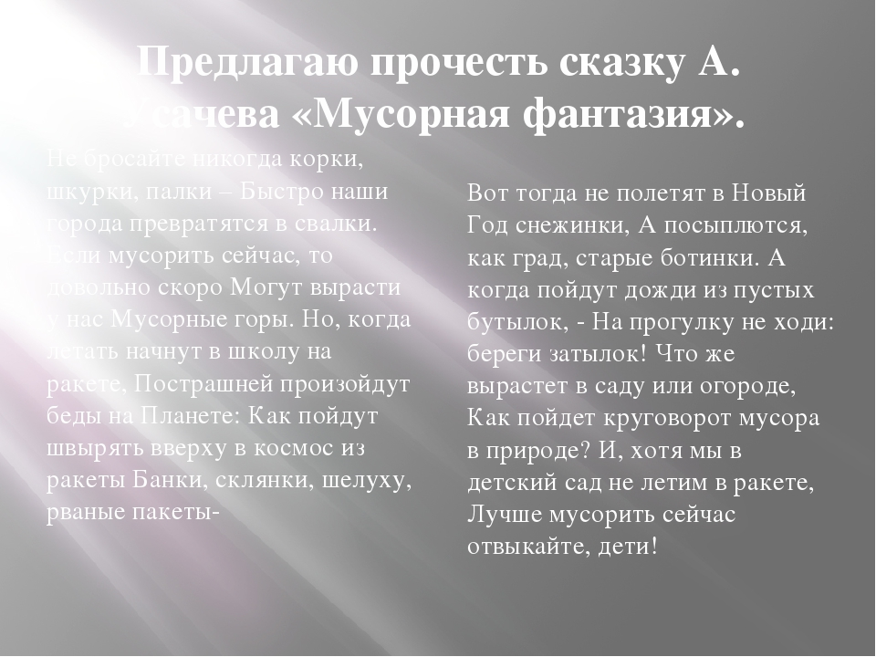 Предлагаю прочесть сказку А. Усачева «Мусорная фантазия». Не бросайте никогда...