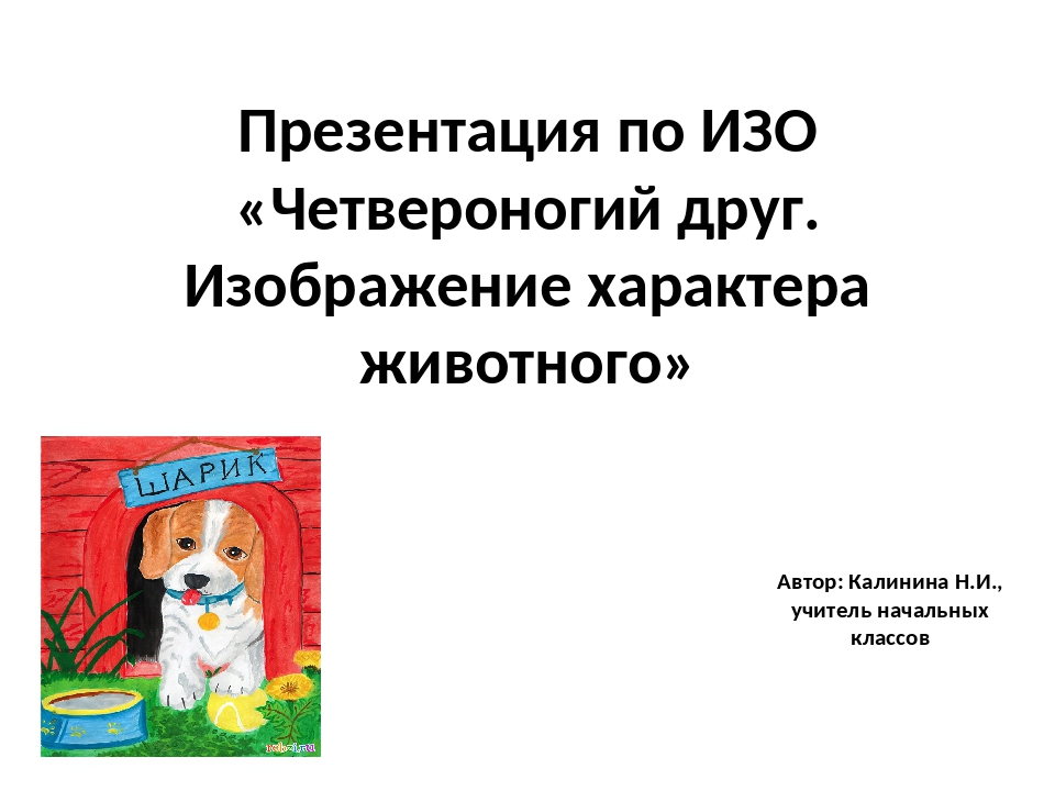 Презентация по ИЗО «Четвероногий друг. Изображение характера животного» Автор...