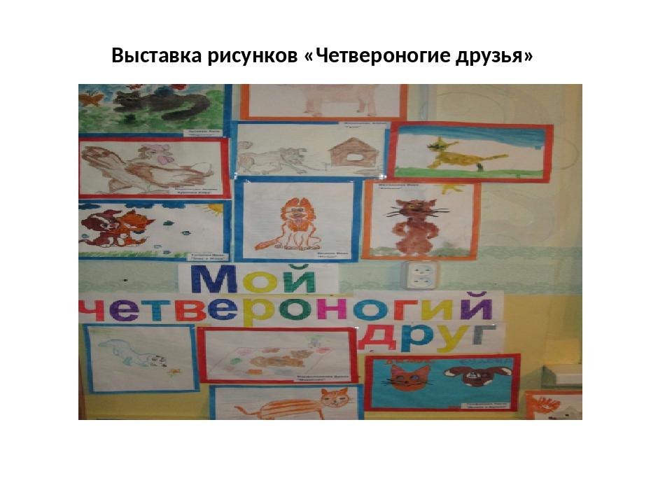 Выставка рисунков «Четвероногие друзья»